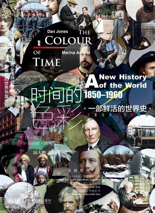 时间的色彩:一部鲜活的世界史(1850-1960)【200张震撼历史的图片+精心措辞的叙述,将那些你从未见到的事件描绘得栩栩如生】 (甲骨文系列)