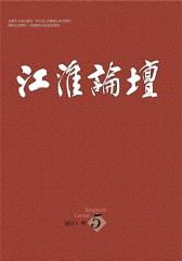 江淮论坛 双月刊 2011年05期(仅适用PC阅读)