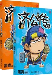 济公传1(彩色版全2册)