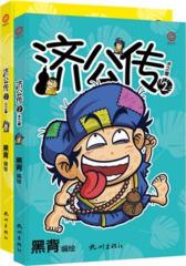 济公传2(彩色版全2册)