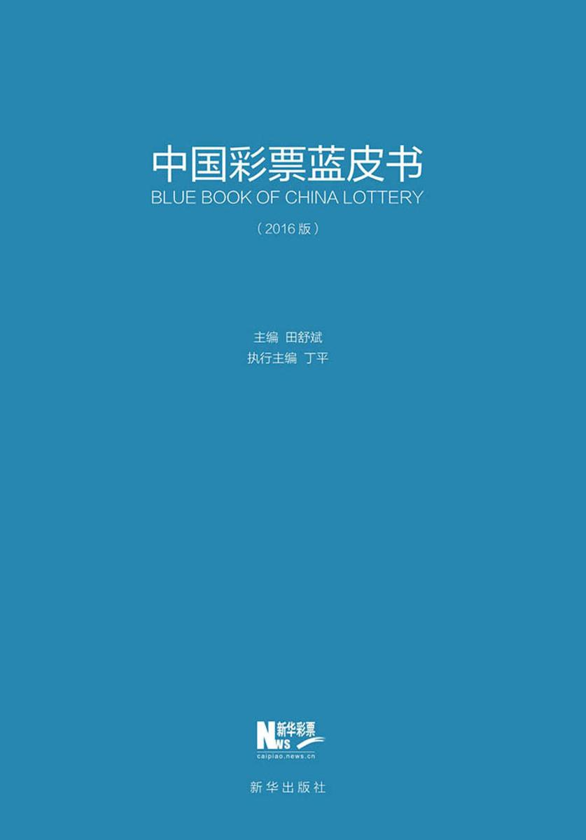 中国彩票蓝皮书