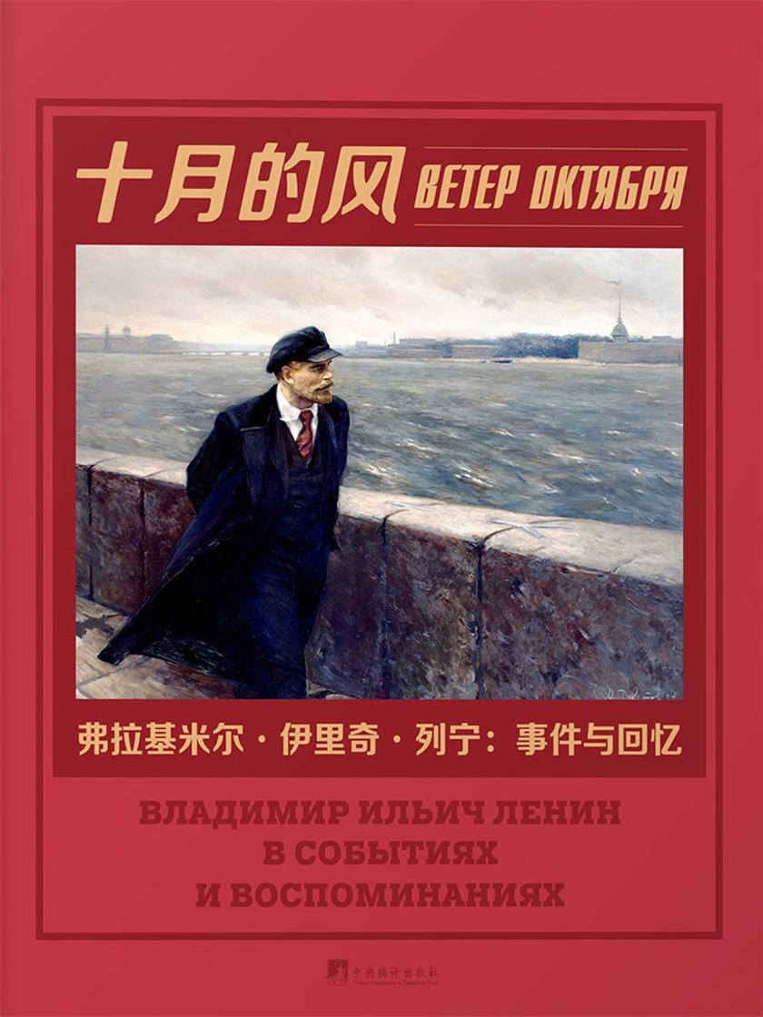 十月的风:弗拉基米尔·伊里奇·列宁:事件与回忆