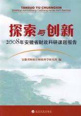 探索与创新——2008年安徽省财政科研课题报告
