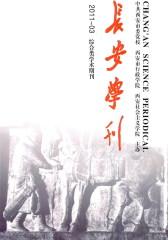长安学刊 季刊 2011年03期(仅适用PC阅读)