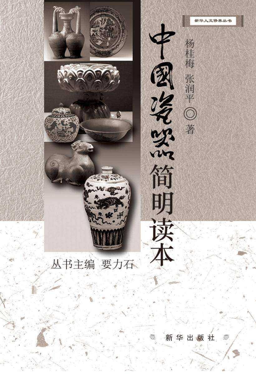 中国瓷器简明读本