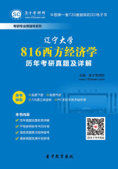 [3D电子书]圣才学习网·辽宁大学816西方经济学历年考研真题及详解(仅适用PC阅读)