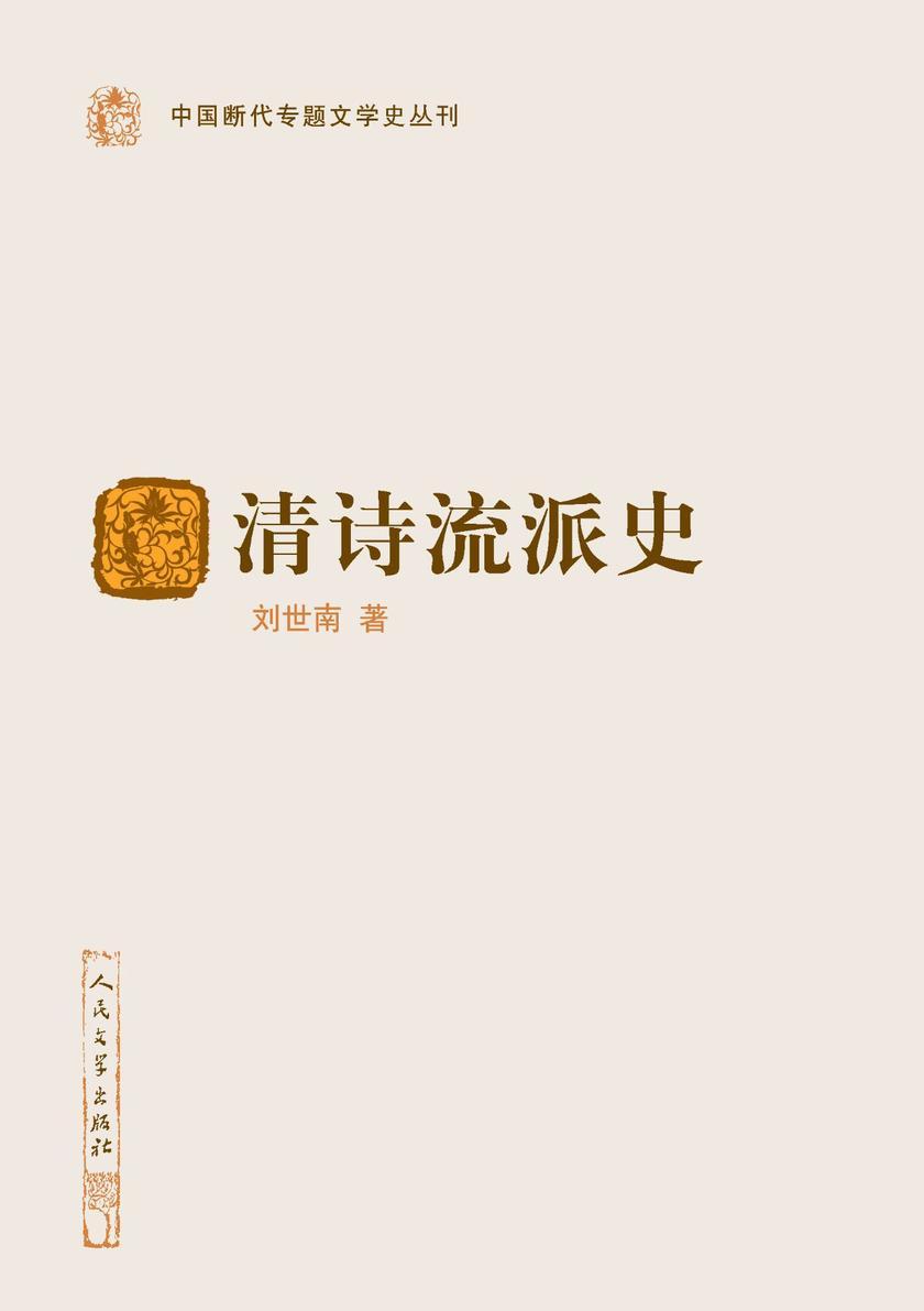 清诗流派史