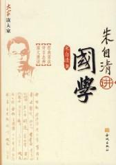 朱自清讲国学(仅适用PC阅读)
