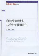 自然资源财务与会计问题研究(仅适用PC阅读)