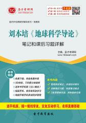 刘本培《地球科学导论》笔记和课后习题详解(仅适用PC阅读)