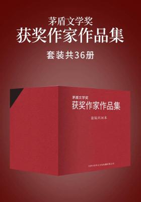 茅盾文学奖获奖作家作品集(套装共36册)