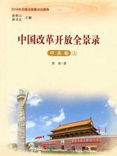 中国改革开放全景录(中央卷)(上)