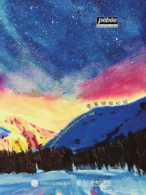 笔刷上的贝碧欧——丙烯绘画技法实用教程(微课版)