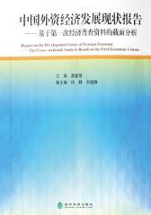 中国外资经济发展现状报告——基于第一次经济普查资料的截面分析