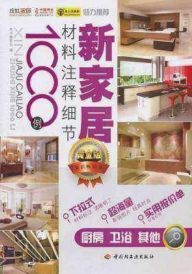 新家居材料注释细节1000例:厨房卫浴其他(黄金版)