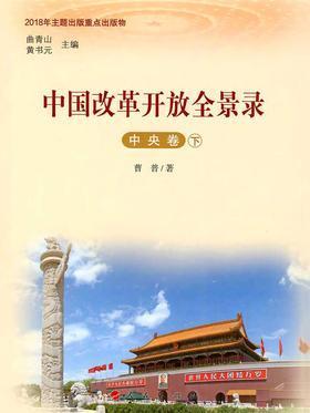 中国改革开放全景录(中央卷)(下)