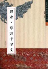 历代书法名迹传真大观:智永·草书千字文(仅适用PC阅读)