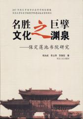 名胜之巨擘文化之源泉保定莲池书院研究