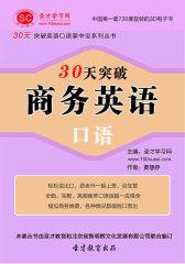 [3D电子书]圣才学习网·30天突破商务英语口语(仅适用PC阅读)