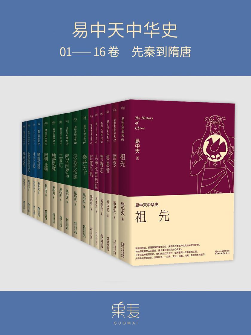 易中天中华史:先秦到隋唐(易中天中华史1-16卷)(套装共16册)