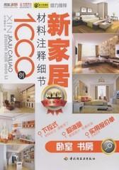 新家居材料注释细节1000例:卧室书房(黄金版)