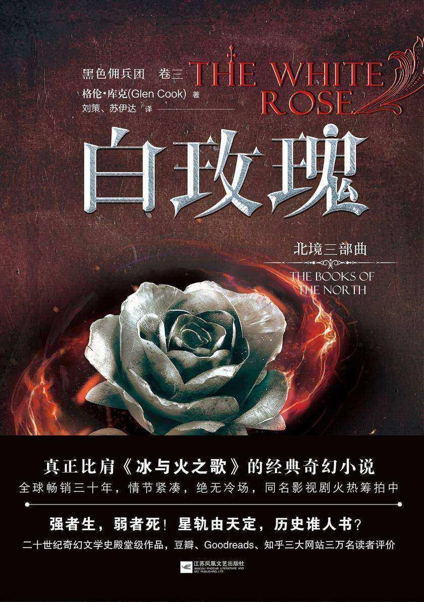 黑色佣兵团 卷三,白玫瑰