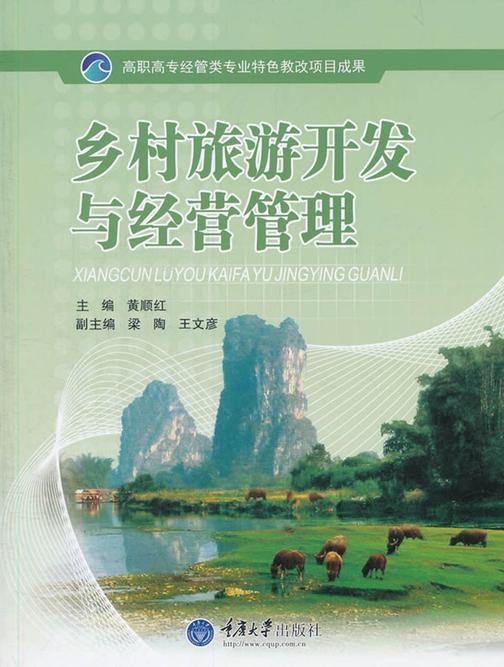 乡村旅游开发与经营管理