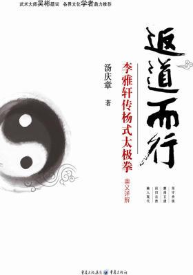 返道而行-李雅轩传杨式太极拳奥义详解