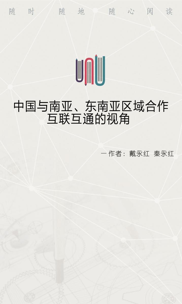 中国与南亚、东南亚区域合作:互联互通的视角