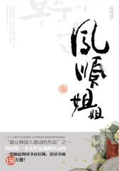 凤顺姐姐(仅适用PC阅读)
