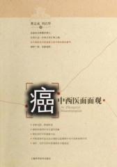 癌——中西医面面观(仅适用PC阅读)