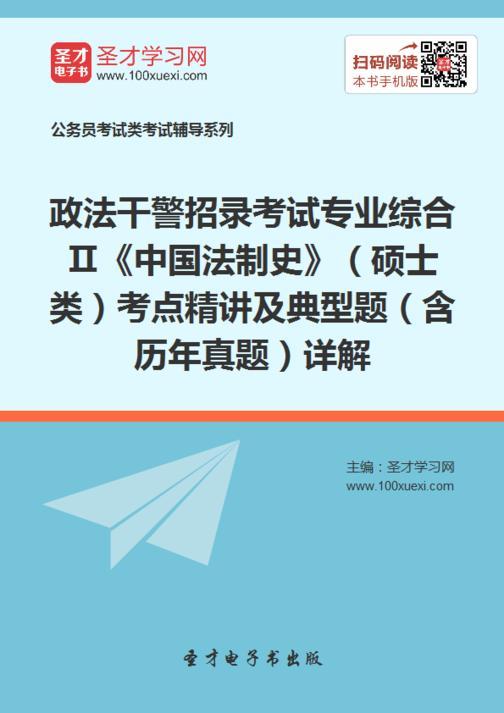 2018年政法干警招录考试专业综合Ⅱ《中国法制史》(硕士类)考点精讲及典型题(含历年真题)详解