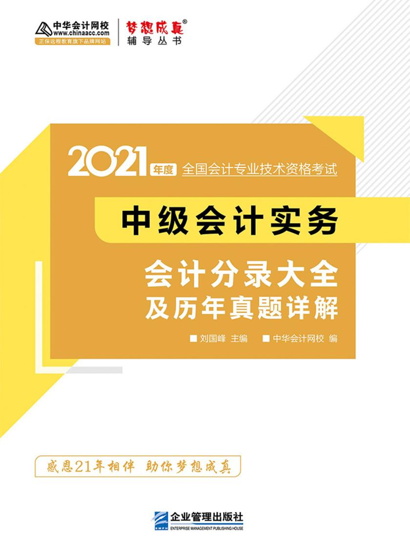 2021中级会计职称考试教材辅导 梦想成真 中华会计网校 中级会计实务会计分录大全及历年真题详解