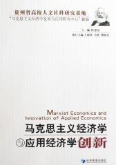 马克思主义经济学与应用经济学创新