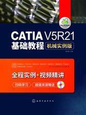 CATIA V5R21基础教程  机械实例版
