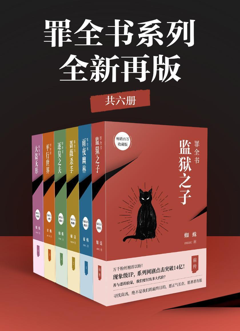 罪全书系列:全新再版(共6册)