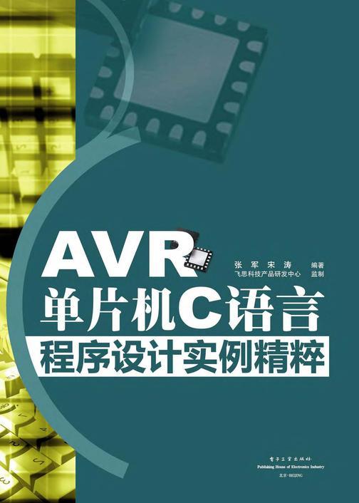 AVR单片机C语言程序设计实例精粹