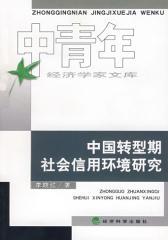 中国转型期社会信用环境研究