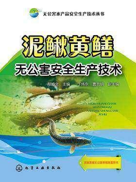 泥鳅黄鳝无公害安全生产技术