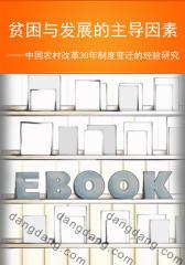 贫困与发展的主导因素——中国农村改革30年制度变迁的经验研究