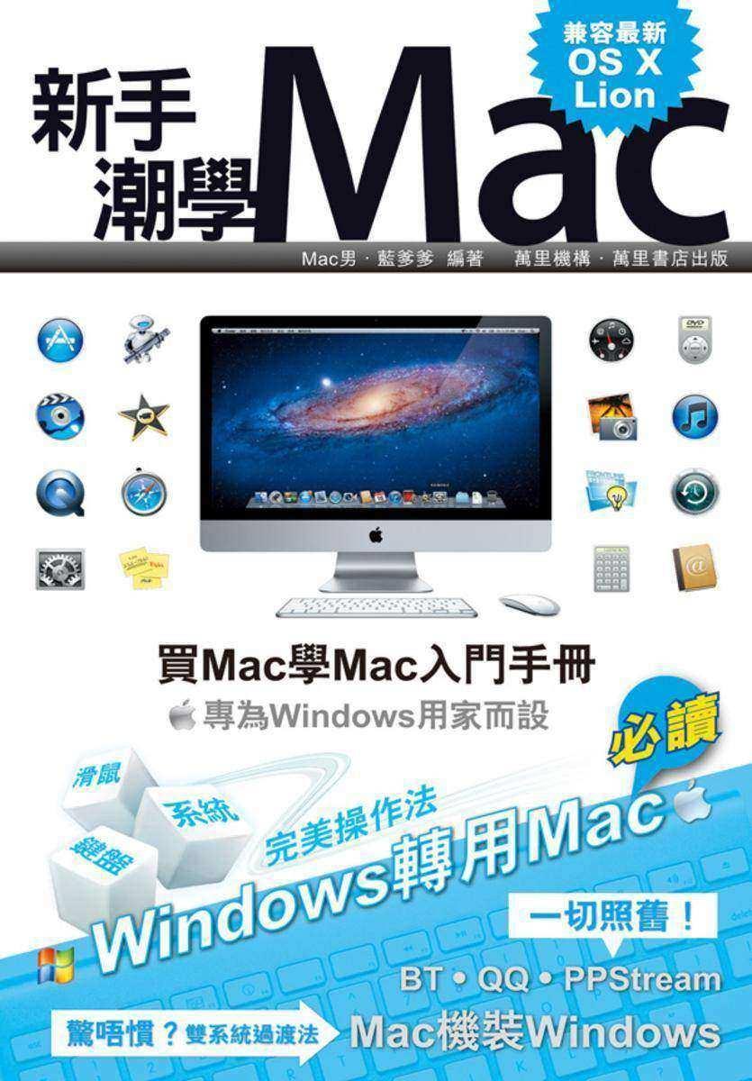 新手潮學mac(仅适用PC阅读)