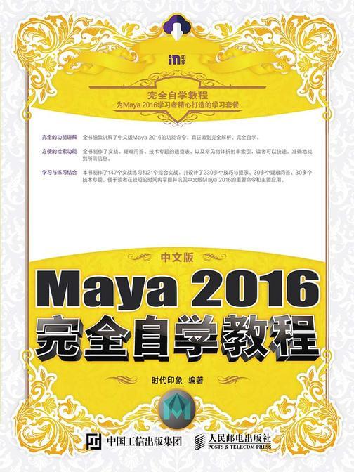 中文版Maya 2016完全自学教程