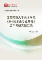 江西师范大学美术学院《894美术史专业基础》历年考研真题汇编