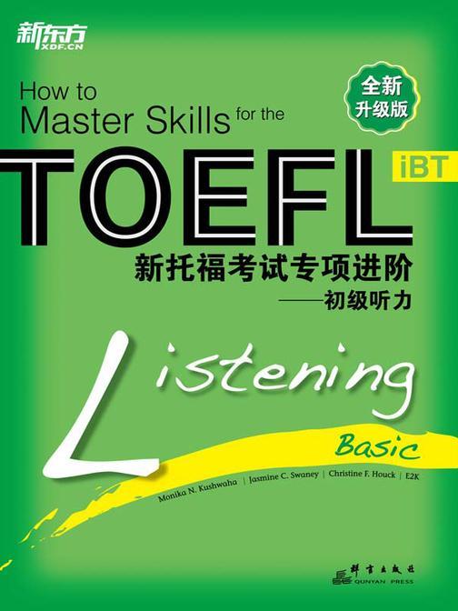 新托福考试专项进阶——初级听力