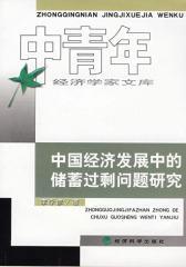 中国经济发展中的储蓄过剩问题研究(仅适用PC阅读)