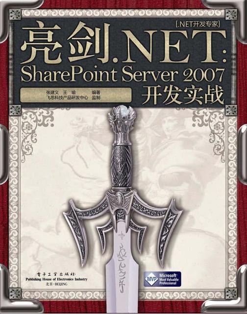 亮剑.NET:SharePoint Server 2007开发实战