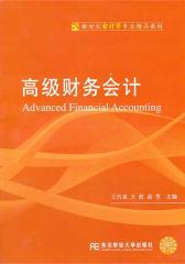 高级财务会计(仅适用PC阅读)