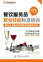 餐饮服务员职业技能标准培训