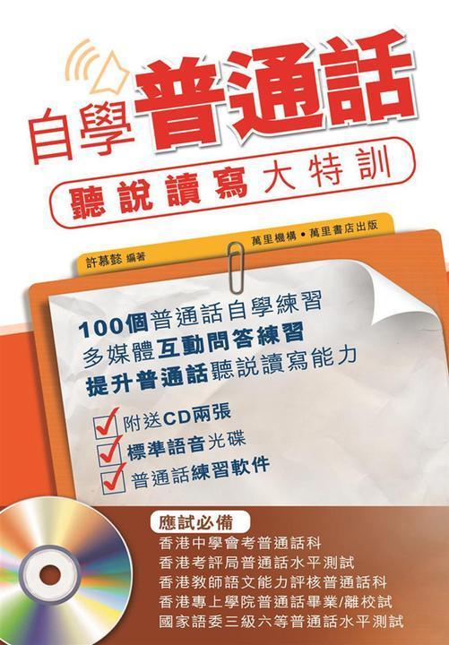 自學普通話:聽說讀寫大特訓(不提供光盘链接)(仅适用PC阅读)