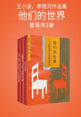 """""""他们的世界""""王小波、李银河作品集(套装共3册)"""